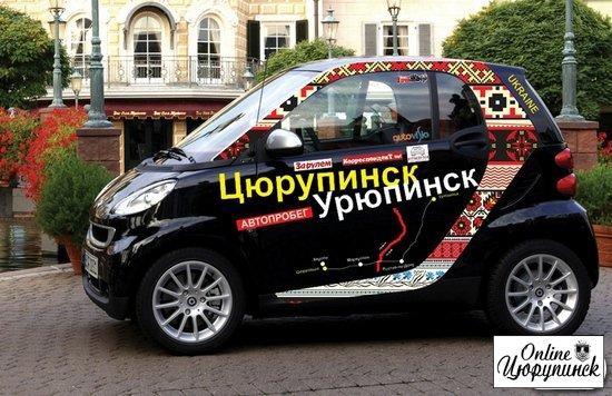 Автопробег Цюрупинск - Урюпинск: на Смарте по дорогам глубинки