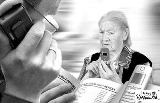 Цюрупинчане тоже становятся жертвами мошенников