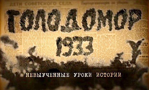 Внимание! Ограничение движения в Цюрупинске. Мероприятия по случаю годовщины голодомра в Украине.