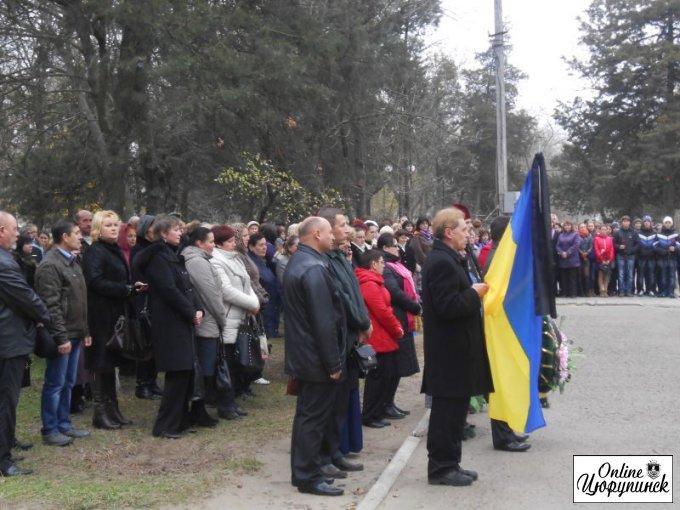 Цюрупинск почтил память невинных жертв тоталитарного геноцида 1932-33 г. против народа Украины