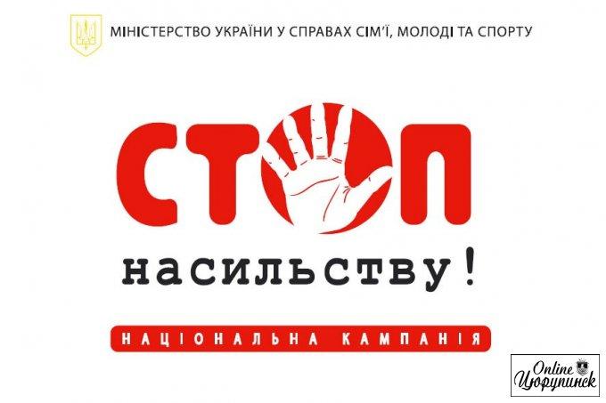 """Акція """"16 днів проти насилля"""" у м. Цюрупинськ"""