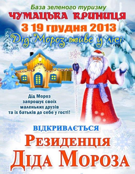 В  цюрупинском лесу откроется резиденция Деда Мороза