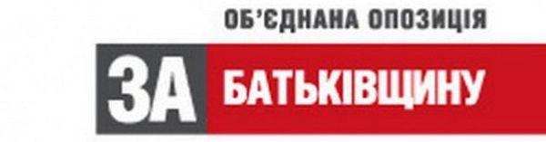 """Обращение к руководству Херсонской областной """"Батьківщини"""""""