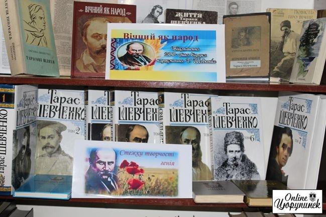 """Літературна година""""Подорож стежками Шевченківського життя"""""""