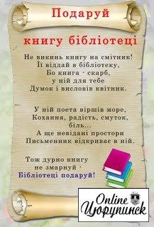 """Акція """"Подаруй бібліотеці книгу"""""""