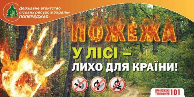 Пожежонебезпечний період триває!