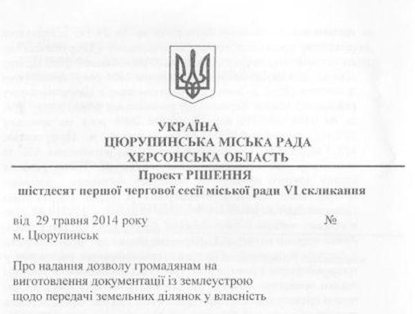 Конкретные примеры решения «земельных вопросов» цюрупинскими депутатами (фото)
