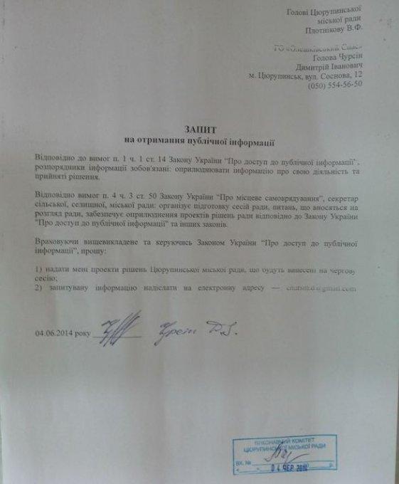 Общественники продолжают добиваться публичности от цюрупинских чиновников