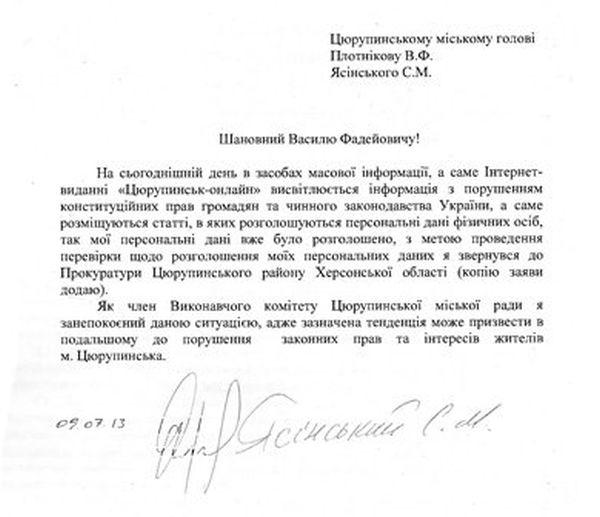 Детальный план территории в Цюрупинске является персональными данными?