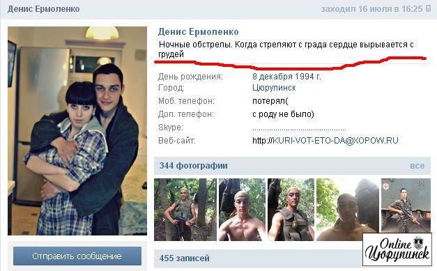 Завтра Цюрупинск прощается с погибшем в зоне АТО воином (фото)