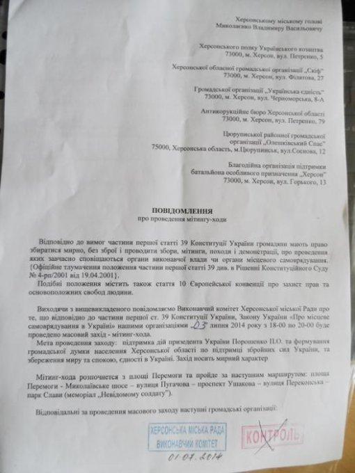 Приглашаем цюрупинчан на публичную акцию патриотов