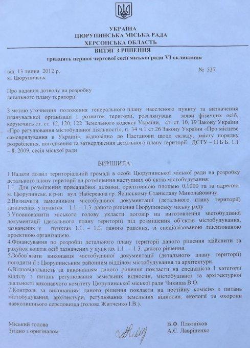 """Схемы """"земельного деребана"""" от """"команды специалистов"""" в Цюрупинске"""