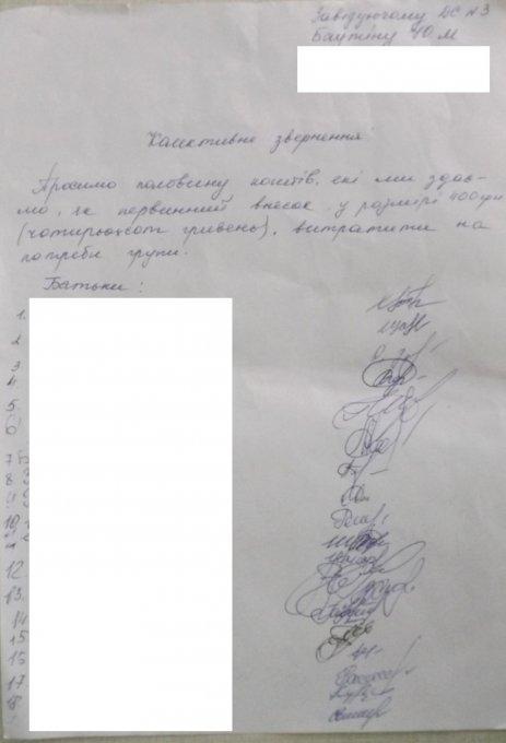 Коррупция в детских садах Цюрупинска (фото)