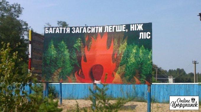 Лісова охорона в котре звертається до мешканців міста
