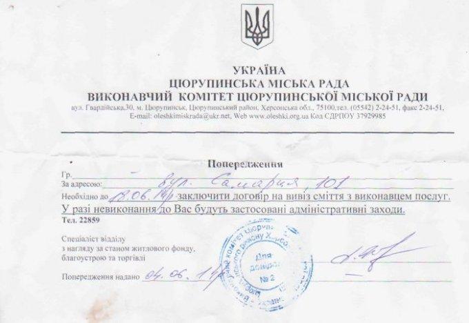 """Как цюрупинские чиновники """"разводят"""" жителей города"""