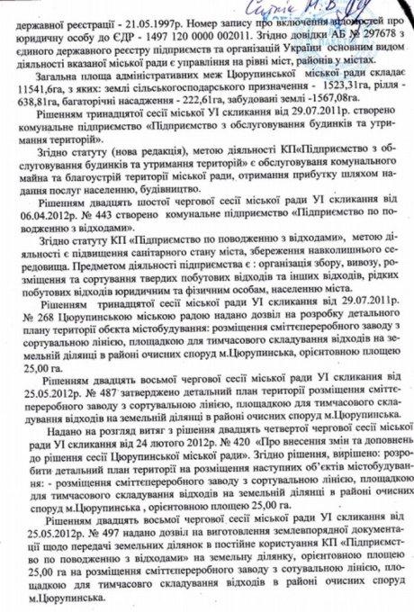 """И еще немного о """"сортировочной линии"""" в Цюрупинске (документ)"""