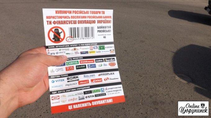 Акция «не покупай у агрессора» в Цюрупинске (фото)