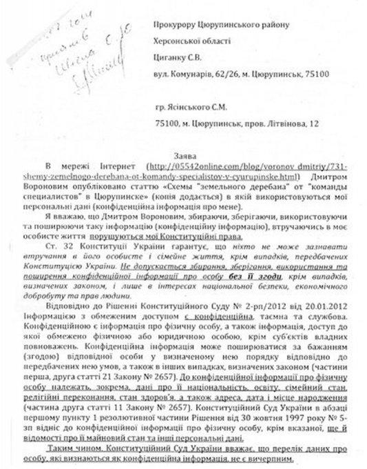 Прокуратура отказала члену исполнительного комитета