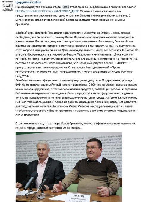 Площадку в Цюрупинске установил Негой, а не АТБ