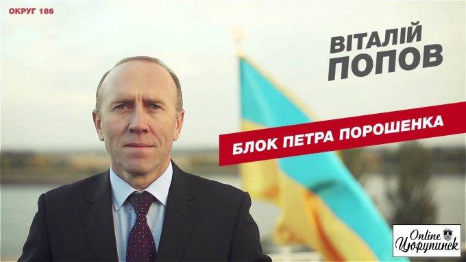 Кандидат Попов - стратегический промах команды президента по 186 округу
