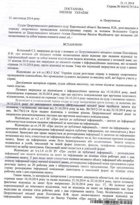 Законы Украины принимали не для мэра Цюрупинска  (фото)