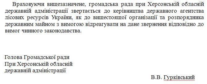 Відбудеться круглий стіл на тему: «Протиправна діяльність комунального підприємства «Олешки»