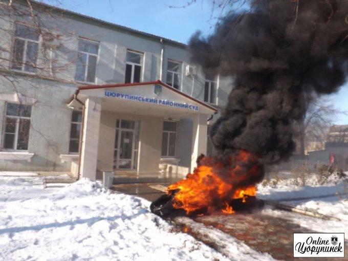 В Цюрупинске горят шины (фото)