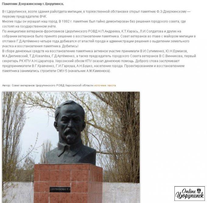 В Цюрупинске сняли памятник Дзержинскому (фото)