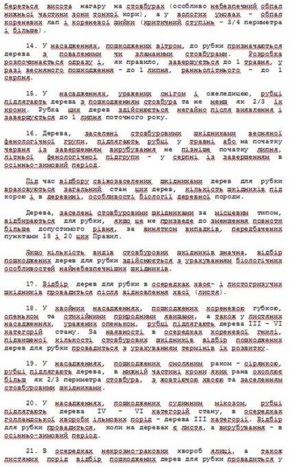 Звернення до громади від колектив ДП «Цюрупинське ЛМГ»