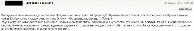 """Читатели """"ЦО"""" про Юрия Карпухина и бывшего регионала Журавко"""