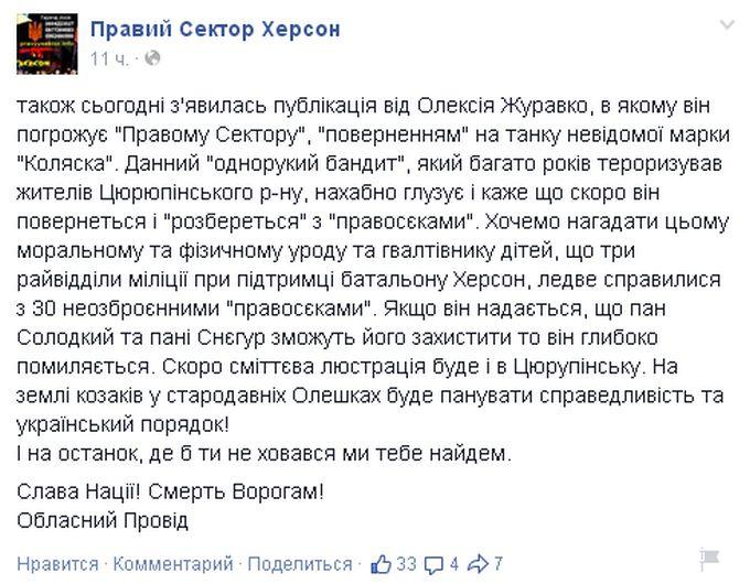 """Ответ """"Правого Сектора"""" Алексею Журавко"""