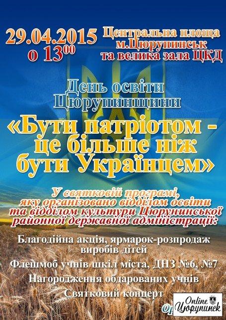 Запрошуємо всіх жителів та гостей міста відзначити День освіти Цюрупинщини