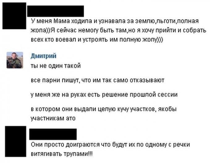 Депутатам на заметку: переписка с бойцом в зоне АТО из Цюрупинска