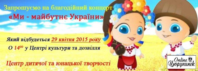 Запрошуємо на благодійний концерт!