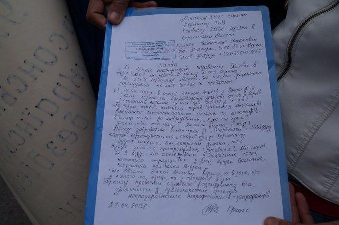 Сегодня в Херсоне требовали отстранить начальника Цюрупинского РО милиции