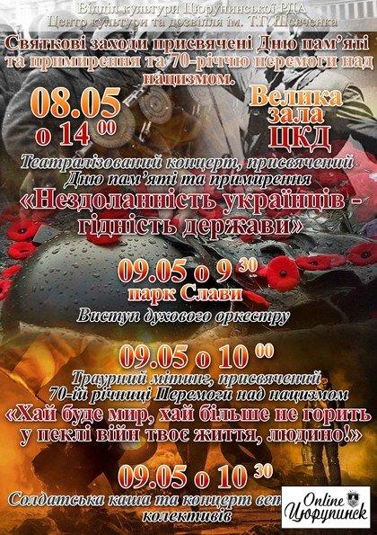 Місто Цюрупинськ запрошує на святкові заходи присвячені Дню пам'яті та примирення та 70-річчю перемоги над нацизмом