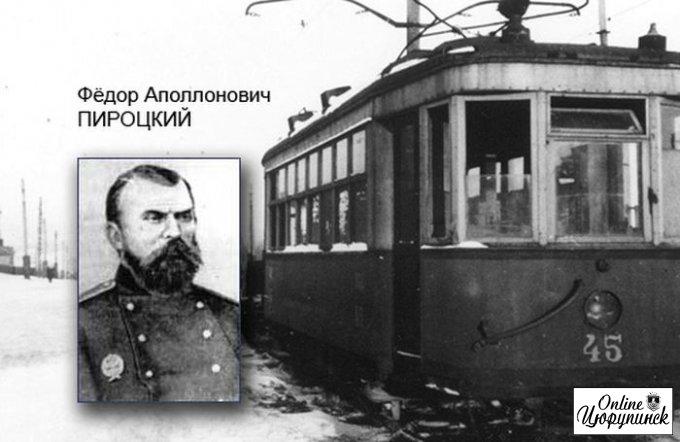 Экскурс в историю - человек который изобрел трамвай похоронен в Цюрупинске (фото)