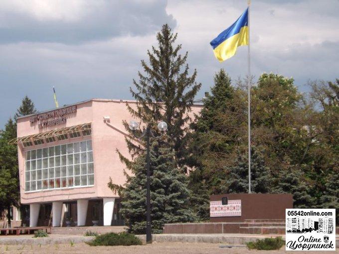 В Цюрупинске вернули на прежнее место государственный флаг Украины