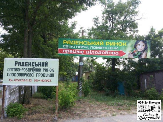 Что получил Раденск после местной революции? (фото/видео)