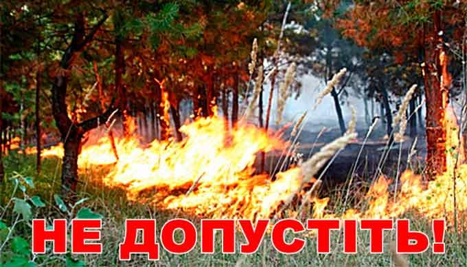 Увага!  Пожежонебезпечний період  триває
