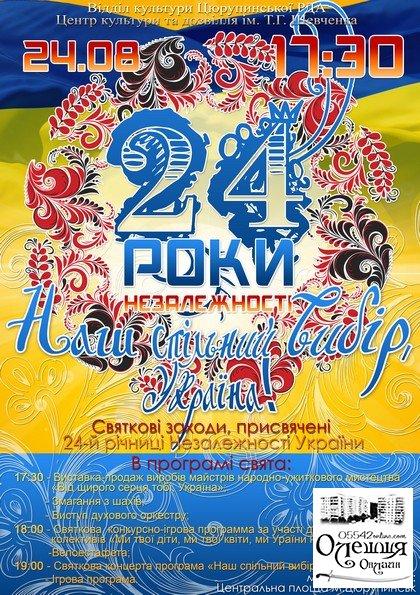 Святкові заходи, присвячені  Дню Державного прапору та 24-й річниці Незалежності України