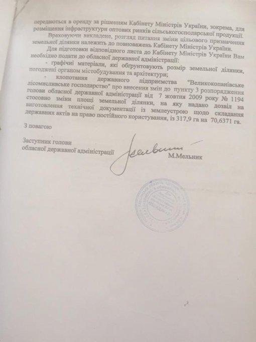 """С рынком Федора Негоя случился """"нежданчик"""""""