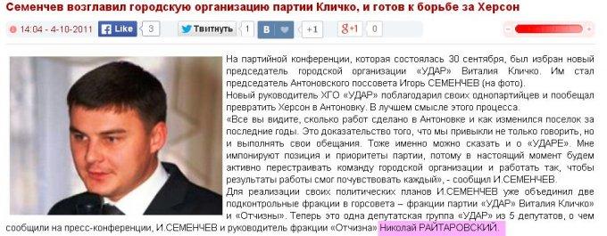 Глава районной администрации в Цюрупинске готовит сценарий реванша Партии Регионов