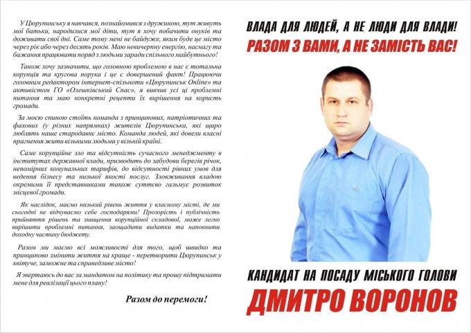 Програмні засади кандидата на посаду цюрупинського міського голови Дмитра Воронова