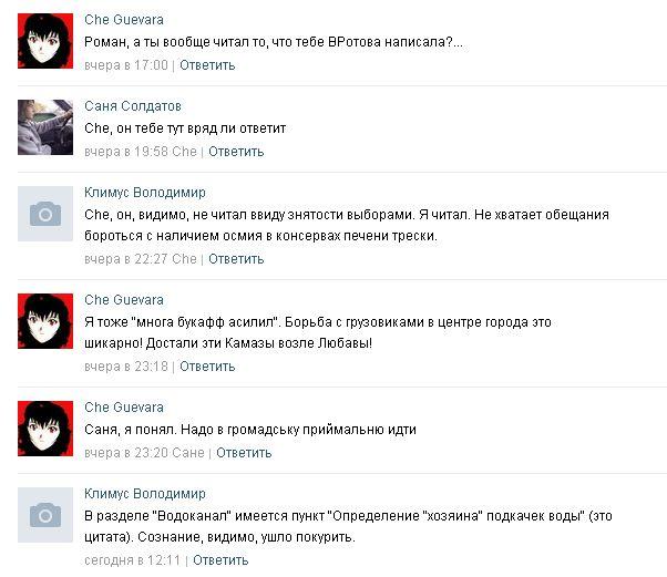 Весь Цюрупинск смеется с предвыборной программы одного из кандидатов