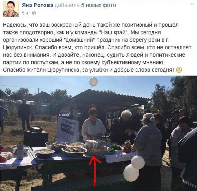 Одна из партий продолжает спаивать цюрупинчан