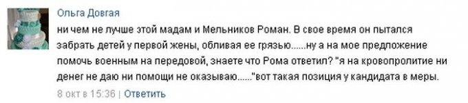 """Системное вранье """"Наш Край"""" и их кандидата"""