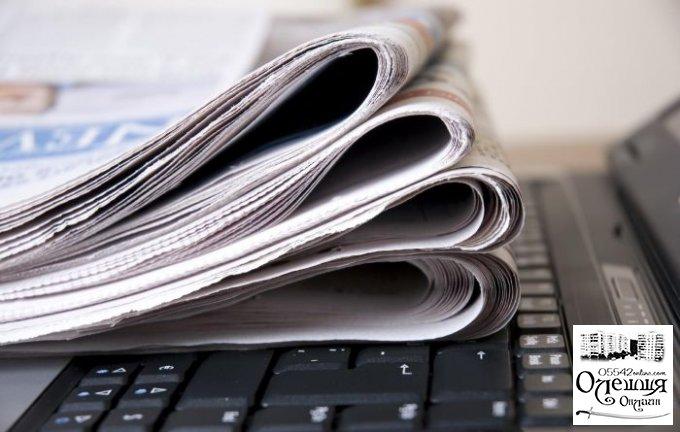 """Газета """"Цюрупинськ наше місто"""" прекратит свое существование"""