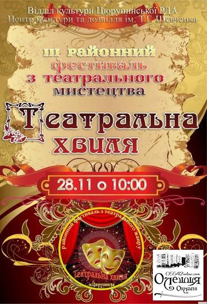 """Запрошуємо всіх бажаючих 28 листопада на районні фестивалі """"Сузір'я Таврії"""" та """"Театральна хвиля"""". Початок о 10 годині."""