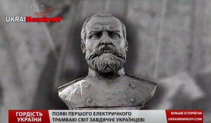 Першим електричним трамваєм світ завдячує українцеві, могила якого знаходиться у Цюрупинську (відео)